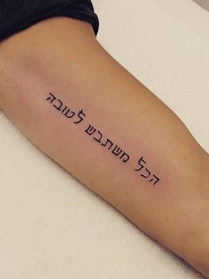 Hebrew Lettering Tattoo