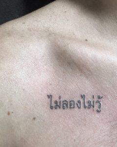 Thai Lettering Tattoo